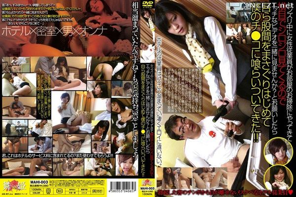 Cover [MAHI-003] Female Employees Came To Cleaning Your Room and see Video Together