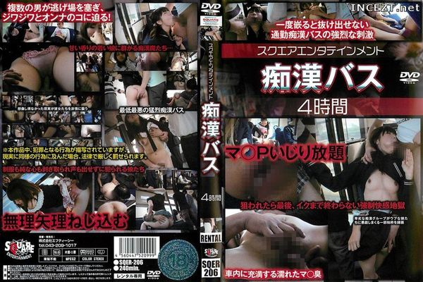 Cover [SQER-206] Square entertainment groping bus 4 hours