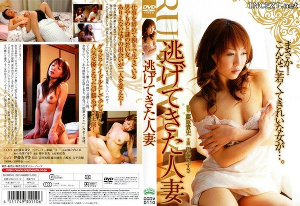 Cover [CCDV-0110] The Married Woman which evaded