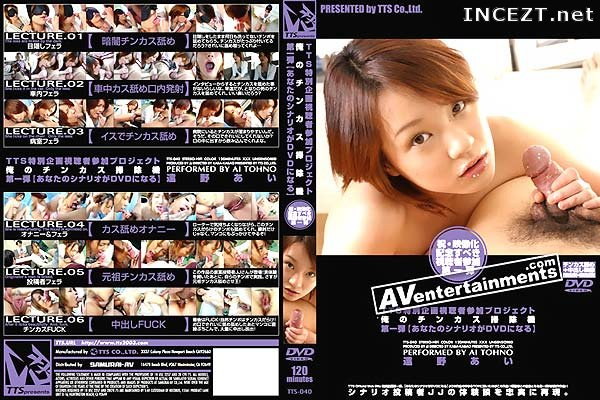 Cover [TTS-040] Chinkasu vacuum cleaner first bullet