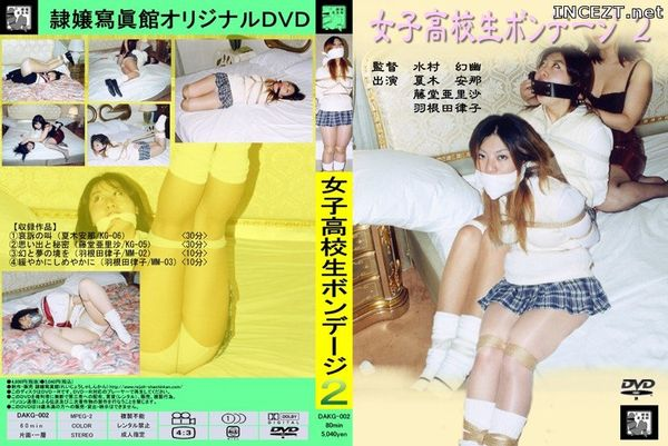 Cover [DAKG-002] Two High School Girls Bondage