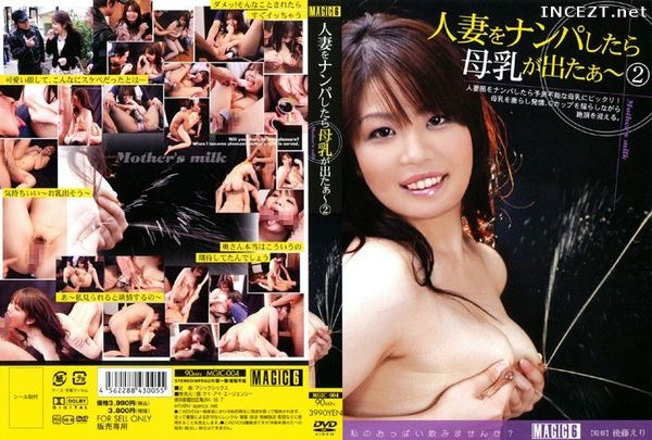 Cover [MGIC-004] Milk Came Out Pick Up A Married Woman