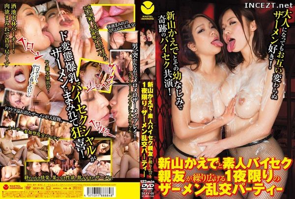 Cover [SEXY-05] Semen Orgy Of One Night As Long As The Amateur Bisecting Best Friend And New Mountain Maple Unfold