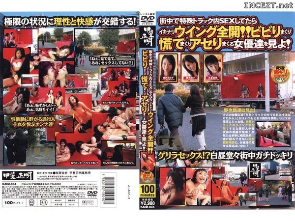 Cover [KAIM-034] Have SEX Sudden Full Throttle Wing In The Special Track In The City!