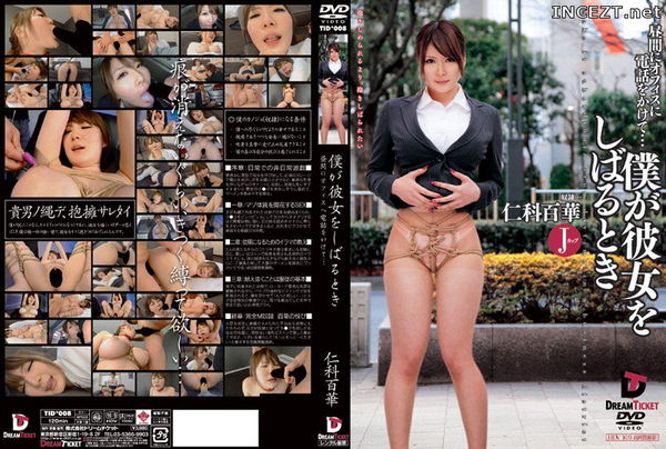 Cover [TID-008] Nishina Hundred Flower … A Phone Call To The Office In The Daytime When I Bind Her