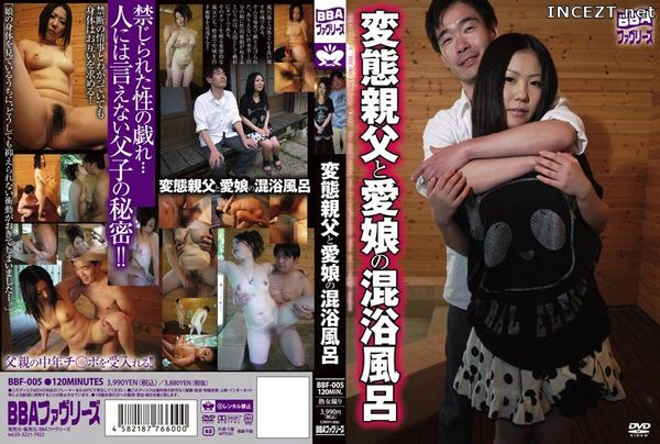 Cover [BBF-005] Daughter And Father Mixed Bathing