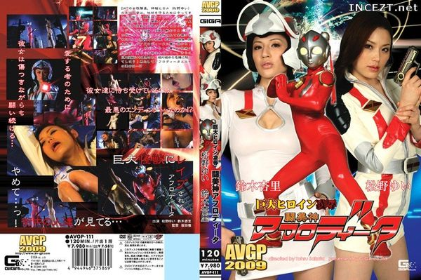 Cover [AVGP-111] Dita God Heroine Humiliation Huge Afro