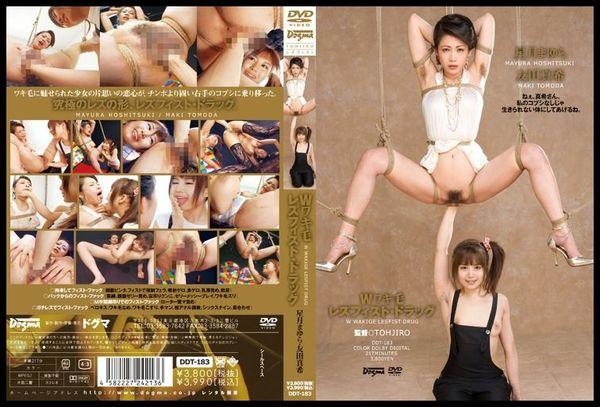 DOGMA – Mayura Hoshitsuki & Maki Tomoda